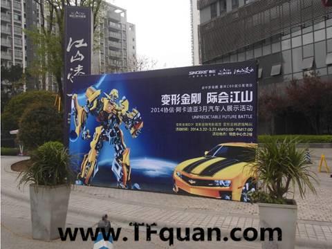 【新闻追踪】变形金刚引全民围观  重庆某售楼中心小户型周末热卖